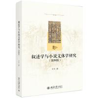 叙述学与小说文体学研究(第四版)