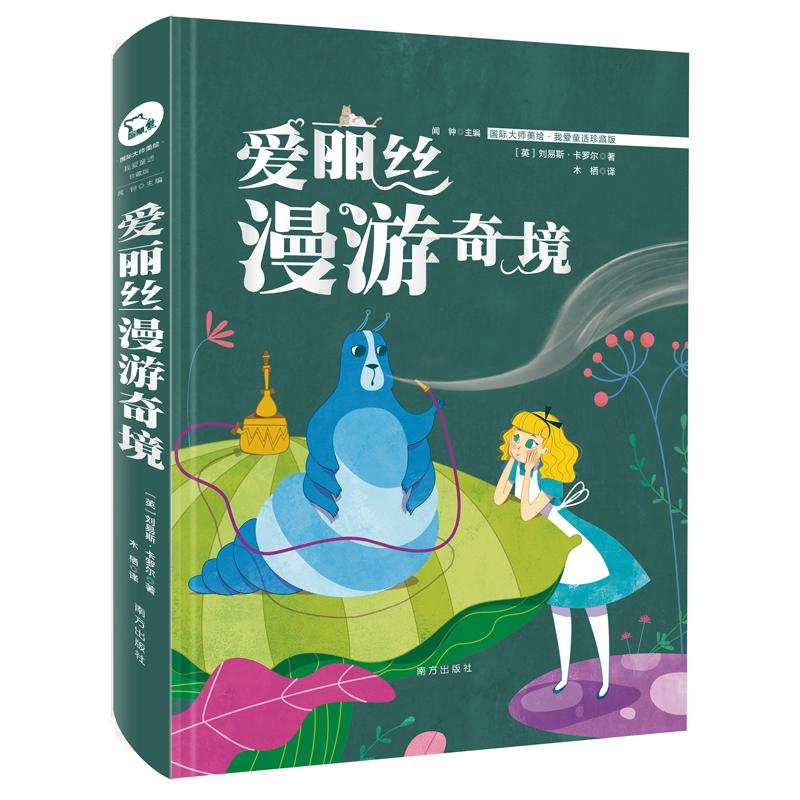 爱丽丝漫游仙境 (国际插画美绘 我爱童话 珍藏版)智慧熊图书 赠品