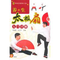 【二手书8成新】零成本健身计划--养生太极扇入门详解 刘海飙、吴大才 化学工业出版社