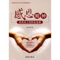 【正版二手书9成新左右】感恩精神员工的职业基准 侯宝辉 西苑出版社一