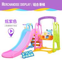 儿童滑滑梯室内家用游乐场三合一幼儿园室外宝宝滑梯秋千组合套装 澳洲版炫紫三合一