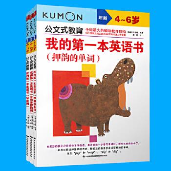 Kumon公文式教育 我的本英语书(单词篇)(共3册) 儿童书籍 学前班幼儿园英语教材 3-5-6-7岁少儿小学生学习读物 幼儿英语启蒙