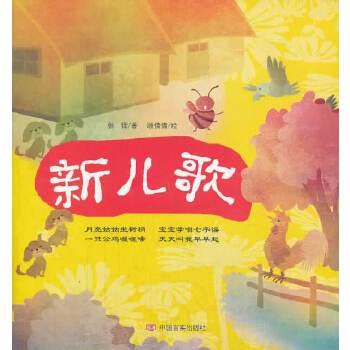 新儿歌,张铎,顾倩倩 绘,中国言实出版社,9787517103448 【正版新书,70%城市次日达】