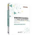 数据库原理与应用教程――SQL Server 2012,尹志宇、郭晴 、李青茹、解春燕、于富强、陈敬利,清华大学出版社