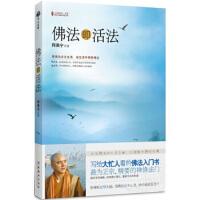【二手书8成新】佛法即活法 释果宁 文化艺术出版社