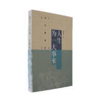 【二手书8成新】人生为一大事来 刘彭芝 高等教育出版社