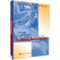 【正版二手书9成新左右】地理信息系统基础 龚健雅 科学出版社