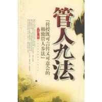 【正版二手书9成新左右】管人九法 东篱子 解译 中国华侨出版社