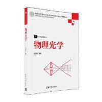 物理光学,范希智,清华大学出版社【正版图书 品质保证】