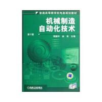 机械制造自动化技术(附光盘),冀平.林岗,机械工业出版社,9787111092063