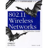 802 11无线网络指南(影印版)(美)加斯特,东南大学出版社