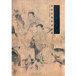 历代经典绘画解析--宋代人物(上)