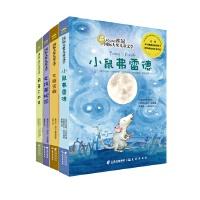 桂冠国际大奖儿童文学套装4册《华丽宫殿》《女孩莱妮莎》《小鼠弗雷德》《月亮上的风》