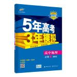 曲一线 高中地理 必修1 湘教版 2020版高中同步 5年高考3年模拟五三