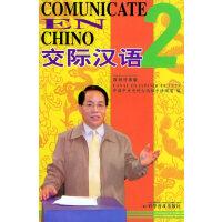 交际汉语2(西班牙语版)