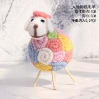 创意家居可爱羊毛毡摆件女生卧室儿童房间装饰品办公室桌面小摆设抖音