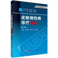 皮肤病性病诊疗指南(第3版)
