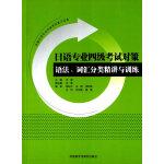 日语专业四级考试对策(语法.词汇分类精讲与训练)