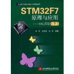 STM32F7原理与应用――HAL库版(下)(正点原子教你学嵌入式系统丛书)