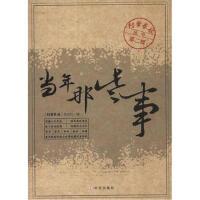【二手书8成新】当年那些事 《档案春秋》杂志社 华文出版社
