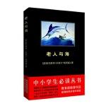 【72小时内发货】老人与海 (美)海明威,刘浩然 9787561348680