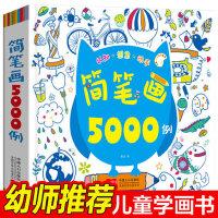 简笔画5000例一本就够 儿童绘画大全0-3-6-7-8-9岁 幼儿园学画画教材书启蒙入门 幼师培训教材 小学生成人宝