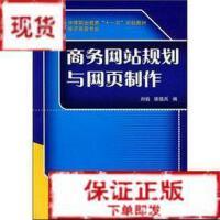 【旧书二手书9成新】商务网站规划与网页制作 刘焰 侯祖兵 著 机9787111215493