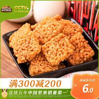 【三只松鼠_过吧糯米锅巴108g】网红怀旧休闲手工零食蛋黄/肉松/火锅味零食