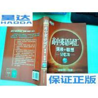 [二手旧书9成新]新东方.高中英语词汇词根+联想记忆法 /俞敏洪 ?