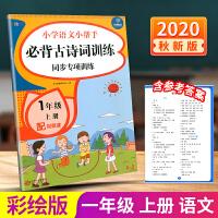开心教育 小学语文小帮手 必背古诗词训练同步专项训练 一年级上册