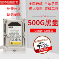 �C械硬�P500G�_式�C黑�P64M�存7200�DSATA3.0 支持�O控 搭配固�B