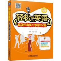 轻松学英语 超强经典英文歌曲300首