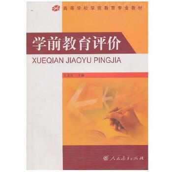 学前教育评价 9787107224867 王坚红 高等学校学前教育教材 人民教育出版社