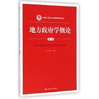 地方政府学概论(第2版新编21世纪公共管理系列教材)