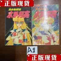 [二手书旧书9成新]美少女战士 前篇2、3、两本合售 /武内直子 中国对外翻译出版公司