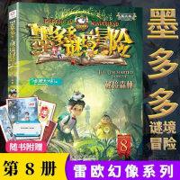 墨多多谜境冒险 阳光版8.秘境森林 雷欧幻像新书著 单本单册儿童文学书籍