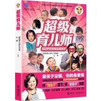 《超级育儿师》(央视热播节目官方独家授权图书,著名主持人鞠萍姐姐、国际象棋世界冠军谢军、亲子教育专家陈禾、《规矩和爱》