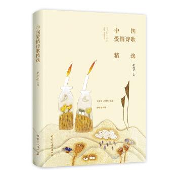 中国爱情诗歌精选
