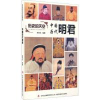历史的天空:中国历代明君 9787553456799