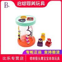 比乐B.Toys唿啼猫头鹰宝宝串珠玩具儿童早教益智多孔认知绕柱
