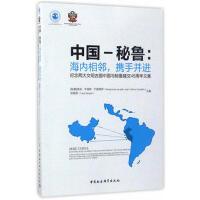 【正版二手书9成新左右】中国-秘鲁:海内相邻,携手并进 胡安・卡洛斯・卡普纳伊,汤铭新 中国社会科学出版社