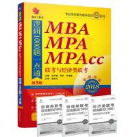 【正版二手书9成新左右】2018 精点教材MBA、MPA、MPAcc联考与经济类联考逻辑1000题一点通(第3版 熊师