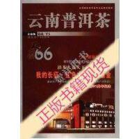 【二手旧书9成新】云南普洱茶 企业版 大益66 中英文本_吴远之主编