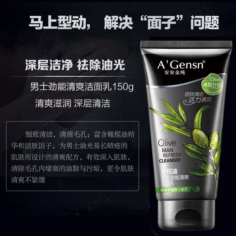 安安金纯橄榄油男士劲能清爽洁面乳150g 补水控油男士护肤洗面奶