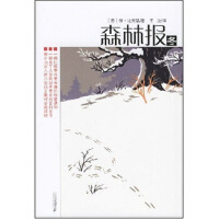 森林报冬,维・比安基,王汶,二十一世纪出版社,9787539138978