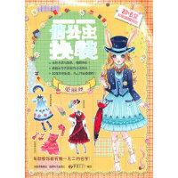 俏公主换装―爱丽丝,华漫天下绘,成都时代出版社,9787546406879