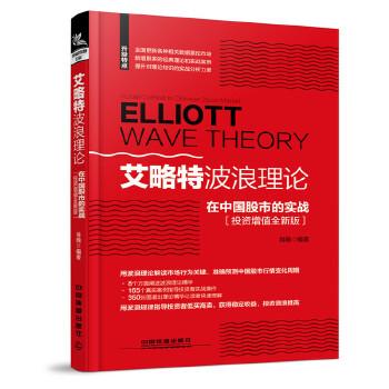 艾略特波浪理论...