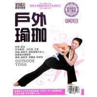 户外瑜珈-初学篇DVD( 货号:1518090627015523)