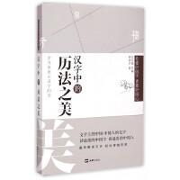汉字中的历法之美(精)/看懂中国字读懂中国心