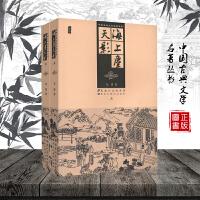 正版 海上尘天影【全两册】清·梁溪司香旧尉 又名《断肠碑》